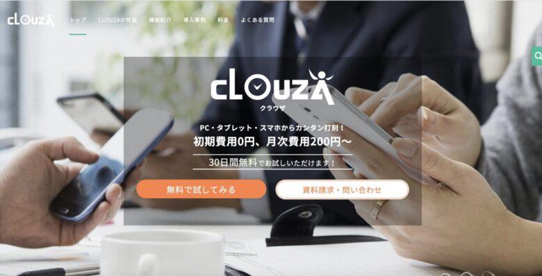CLOUZA(クラウザ)の料金·評判·機能について。1ユーザー200円から使える?