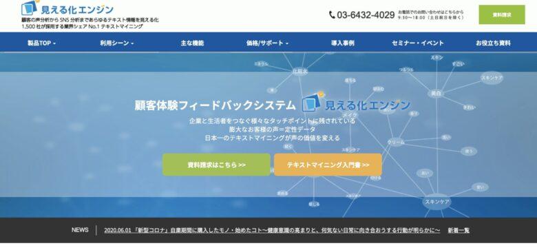 見える化エンジンの料金·評判·機能について。基本使用料15万円から使える?