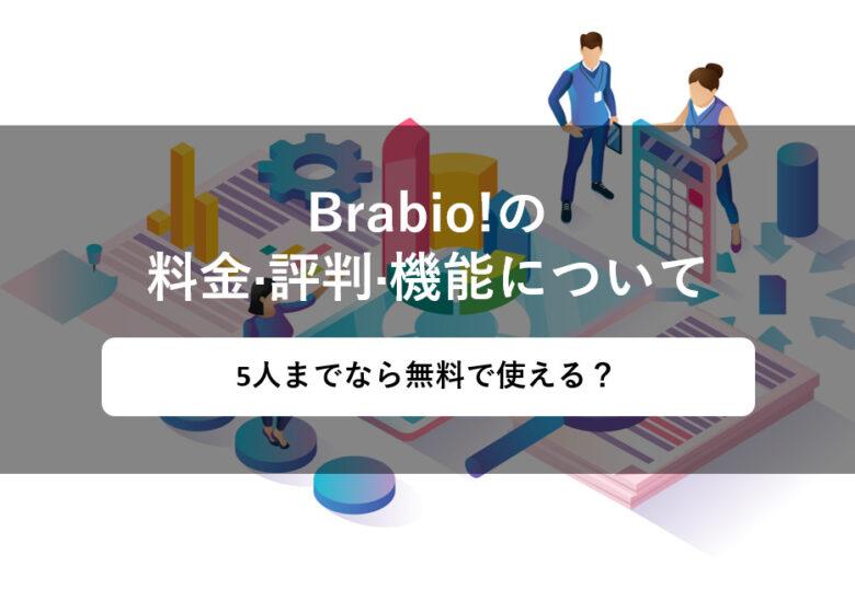 Brabio!(ブラビオ)の料金·評判·機能について。5人までなら無料で使える?