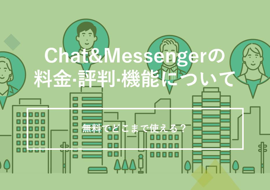 Chat&Messengerの料金・評判・機能について。無料でどこまで使える?