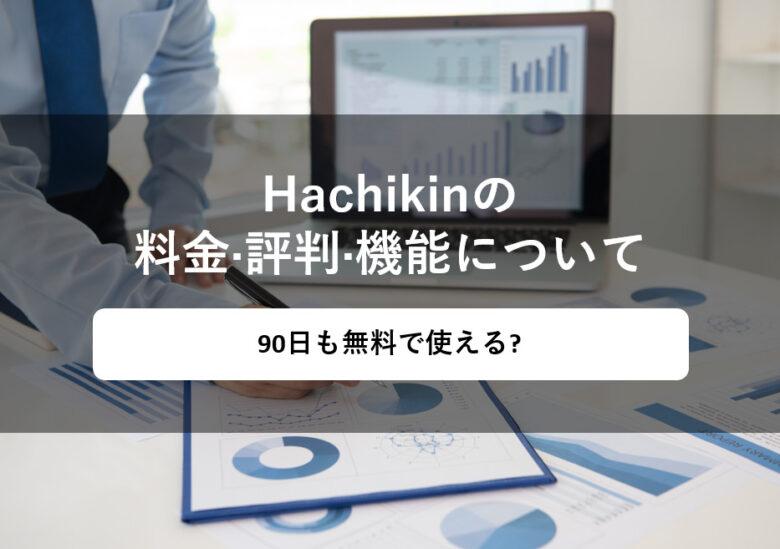 Hachikin(ハチキン)の料金·評判·機能について。90日も無料で使える?