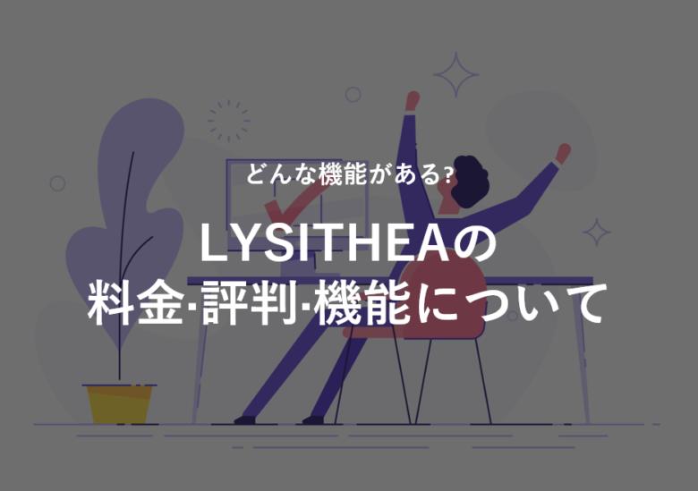 LYSITHEA(リシテア)就業管理の料金·評判·機能について。どんな機能がある?