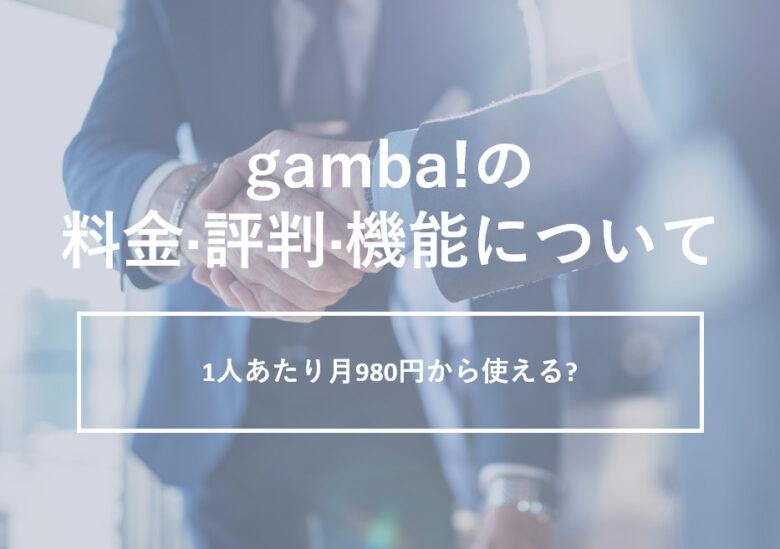 gamba!(ガンバ)の料金·評判·機能について。1人あたり月980円から使える?