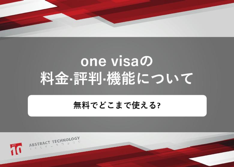 one visa(ワンビザ)の料金·評判·機能について。無料でどこまで使える?