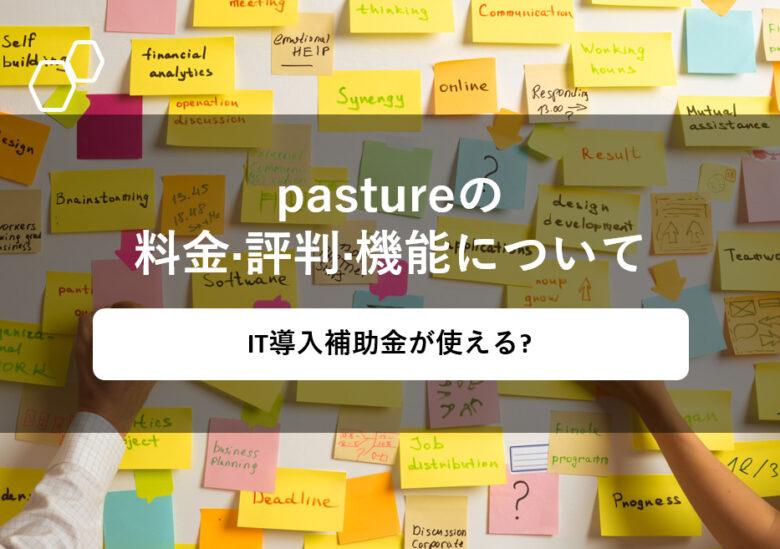 pasture(パスチャー)の料金·評判·機能について。IT導入補助金が使える?