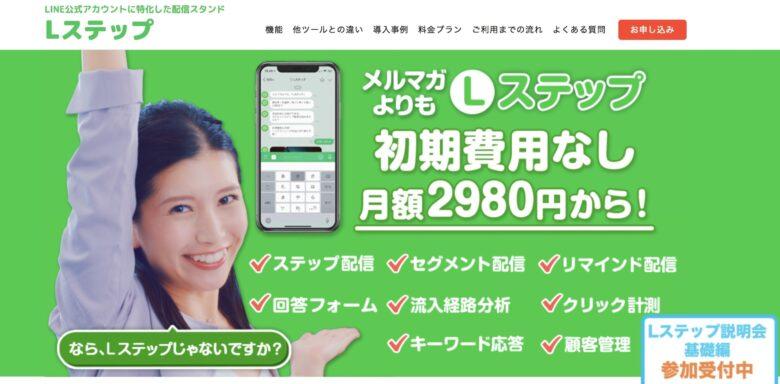 Lステップの料金·評判·機能について。月額2,980円から使える?