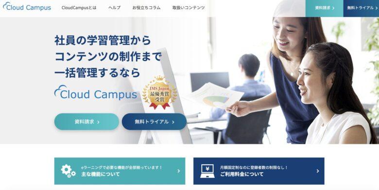Cloud Campus(クラウドキャンパス)の料金·評判·機能について。何人で受講しても70,000円?
