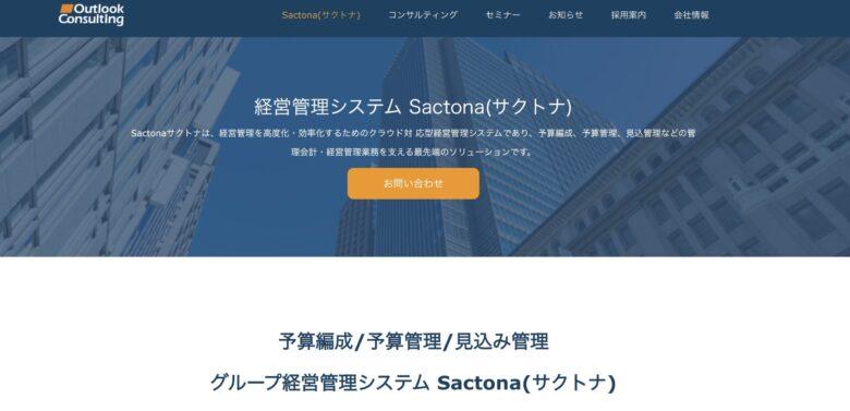 Sactona(サクトナ)の料金·評判·機能について。Excel感覚で使える?