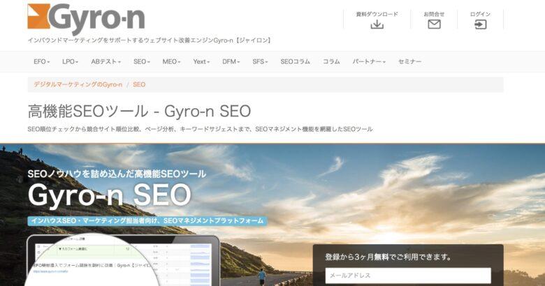 Gyro-n SEO(ジャイロン)の料金·評判·機能について。無料で3ヶ月間使える?