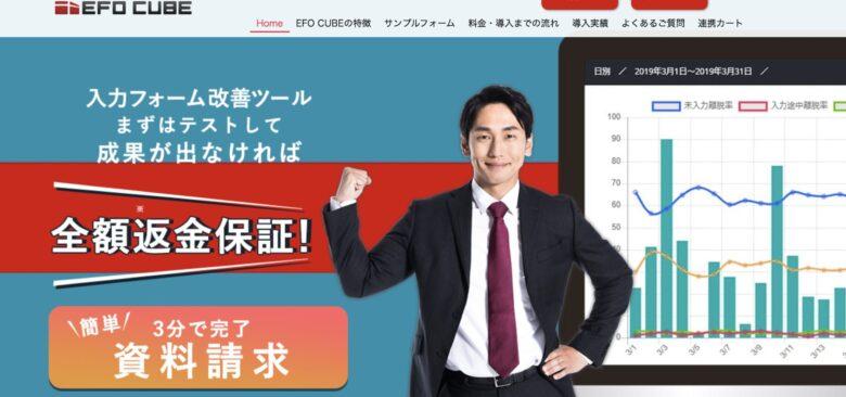EFO CUBEの料金·評判·機能について。月50,000円から使える?