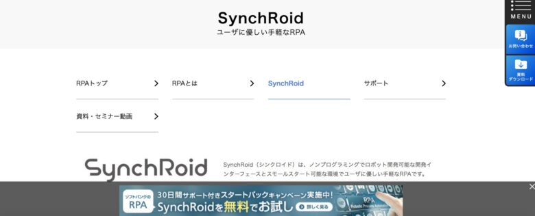 synchroid(シンクロイド)の料金·評判·機能について。月額60万円から?
