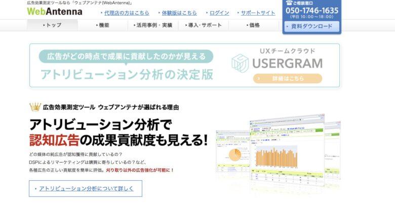 WebAntenna(ウェブアンテナ)の料金·評判·機能について。月額2万円から使える?