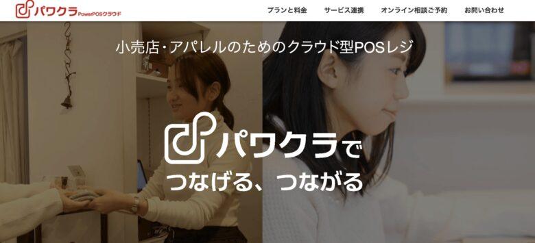 パワクラの料金·評判·機能について。月額7,000円から使える?