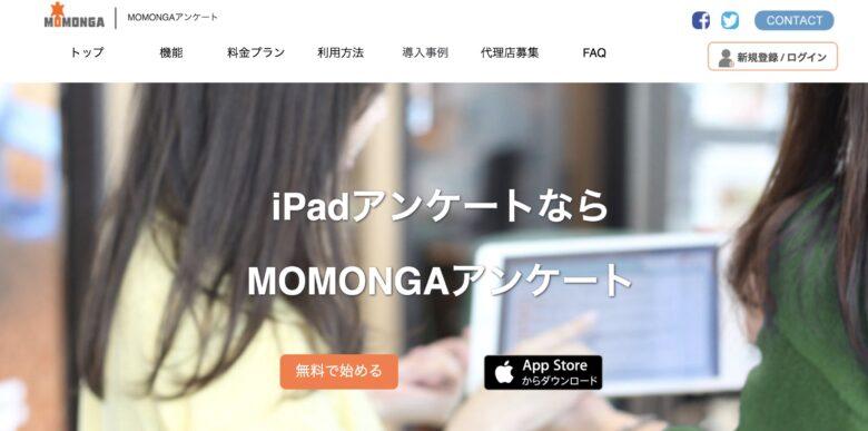 MOMONGAアンケートの料金·評判·機能について。月額10,000円から使える?