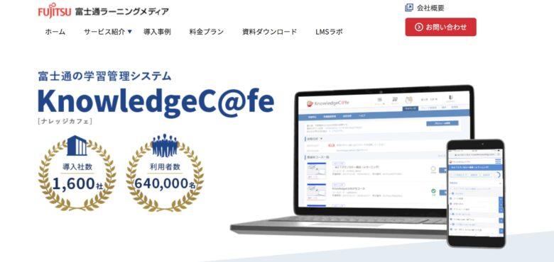 KnowledgeC@feの料金·評判·機能について。100IDで月額30,000円から?