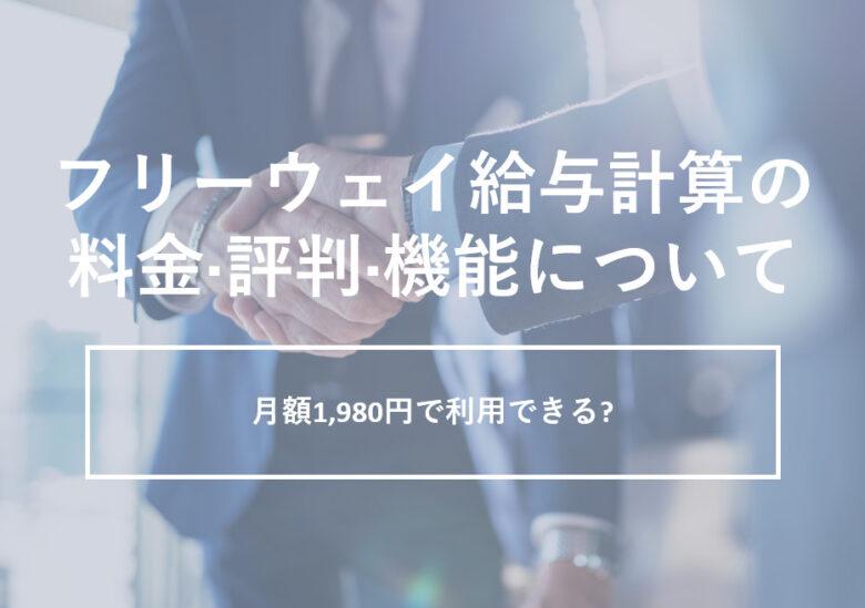 フリーウェイ給与計算の料金·評判·機能について。月額1,980円で利用できる?
