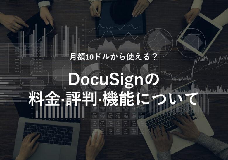 DocuSign(ドキュサイン)の料金·評判·機能について。月額10ドルから使える?