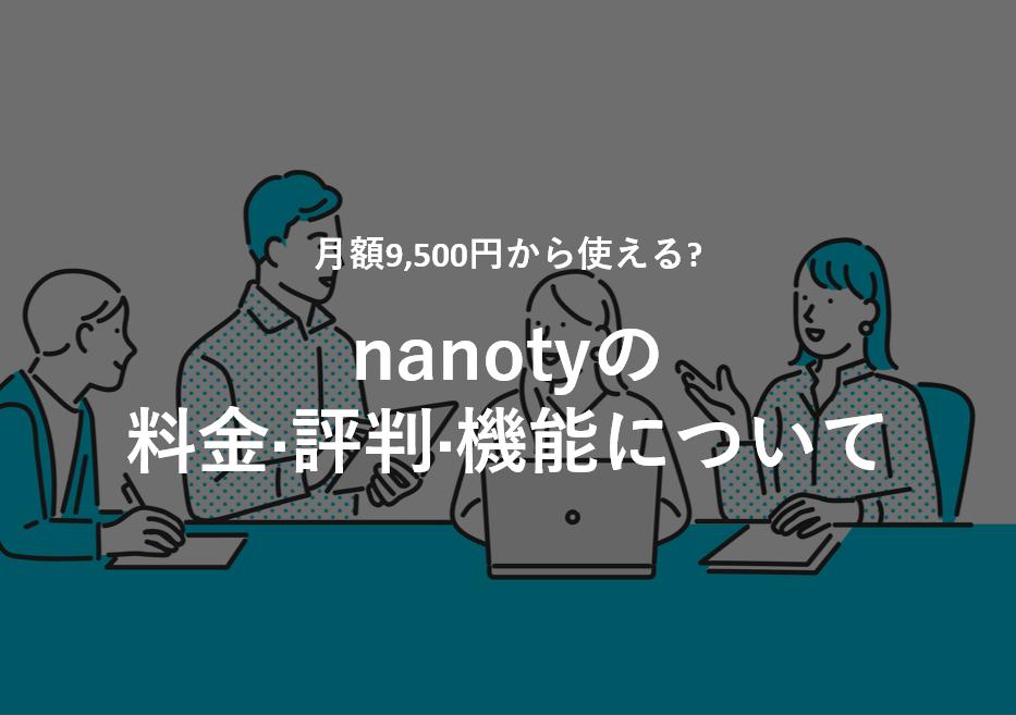 nanoty(ナノティ)の料金·評判·機能について。月額9,500円から使える?