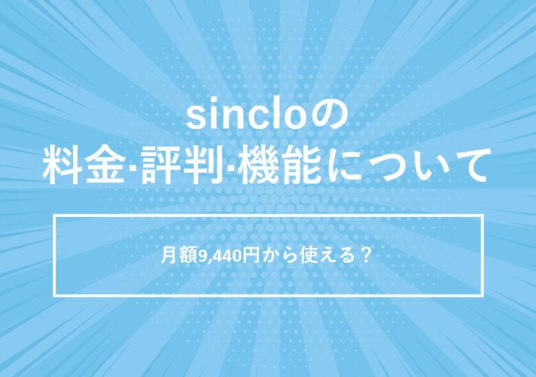 sinclo(シンクロ)の料金·評判·機能について。月額9,440円から使える?