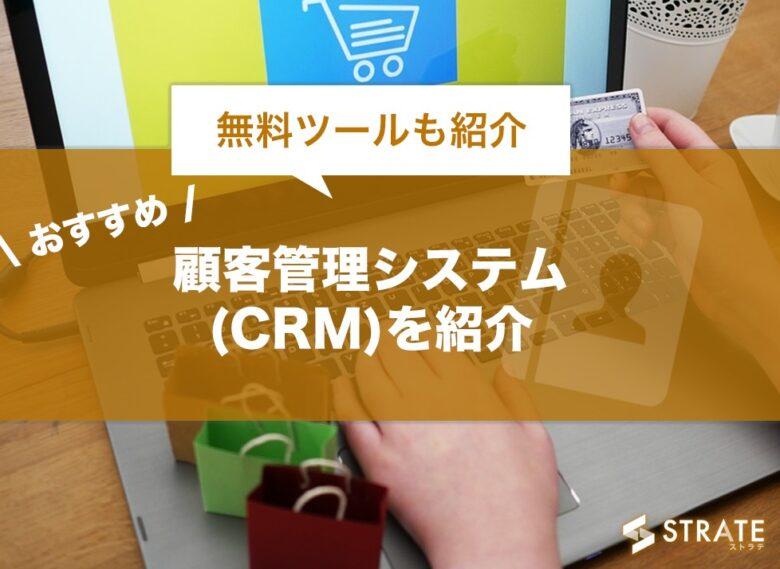【無料ツールも紹介】おすすめ顧客管理システム(CRM)15選!