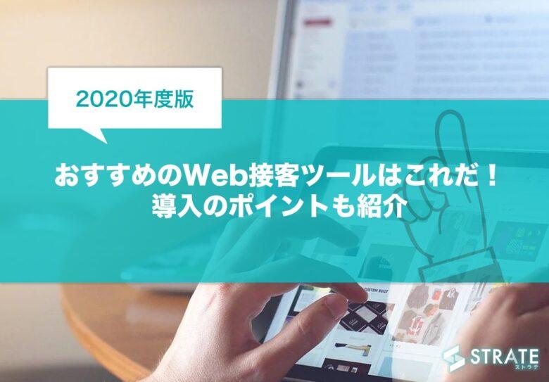【2020年度版】おすすめのWeb接客ツール22選!導入のポイントも紹介
