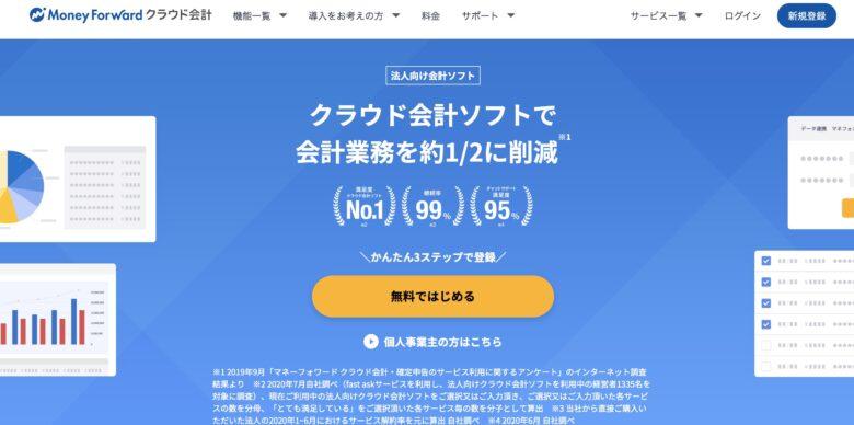 マネーフォワードクラウド会計の料金·評判·機能について。月額2,980円から使える?