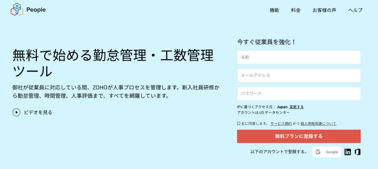 Zoho Peopleの料金·評判·機能について。無料でずっと使える?
