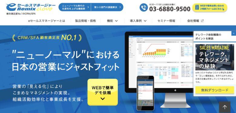 eセールスマネージャーの料金·評判·機能について。月額6,000円から使える?