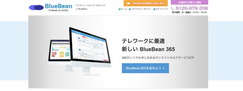 BlueBean(ブルービーン)の料金·評判·機能について。月5,000円から利用できる?