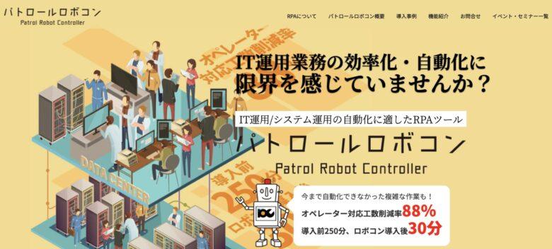 パトロールロボコンの料金·評判·機能について。基本料金は50,000円?