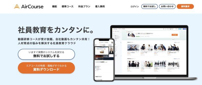 AirCourse(エアコース)の料金·評判·機能について。月額360円から利用できる?