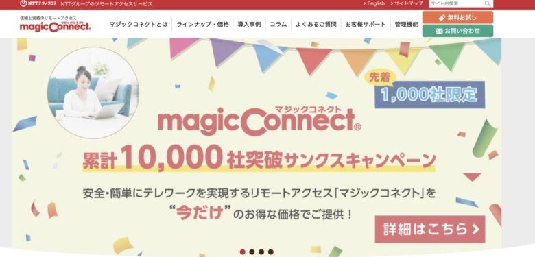magicConnect(マジックコネクト)の料金·評判·機能について。年間12,000円から利用できる?