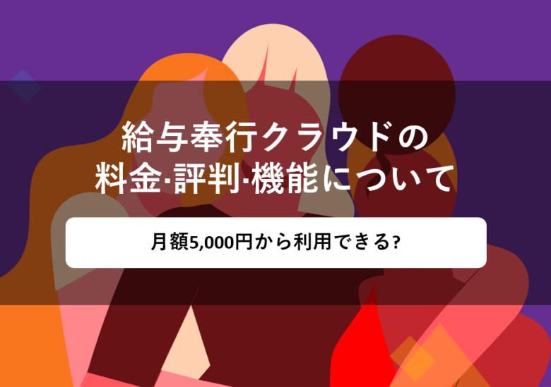 給与奉行クラウドの料金·評判·機能について。月額5,000円から利用できる?