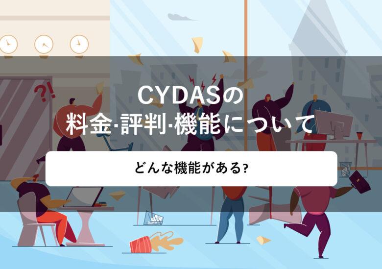 CYDAS(サイダス)の料金·評判・機能について。どんな機能がある?
