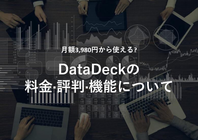 DataDeck(データデック)の料金·評判·機能について。月額3,980円から使える?