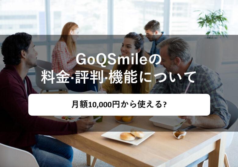 GoQSmile(ゴクースマイル)の料金·評判·機能について。月額10,000円から使える?