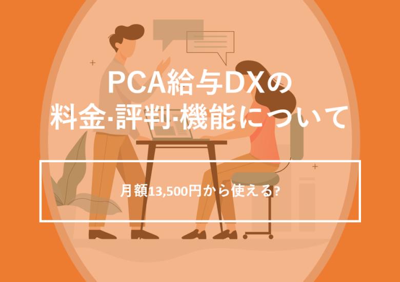 PCA給与DXの料金·評判·機能について。月額13,500円から使える?