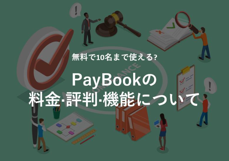 PayBook(ペイブック)の料金·評判·機能について。無料で10名まで使える?