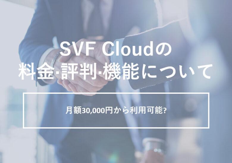 SVF Cloud(エスブイエフクラウド)の料金·評判·機能について。月額30,000円から利用可能?