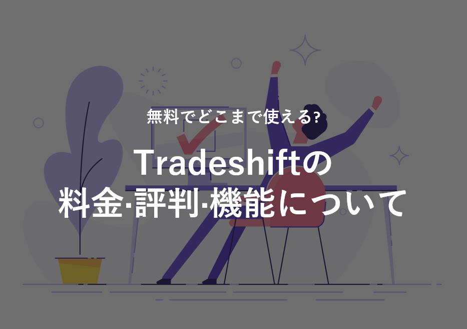 Tradeshift(トレードシフト)の料金·評判·機能について。無料でどこまで使える?