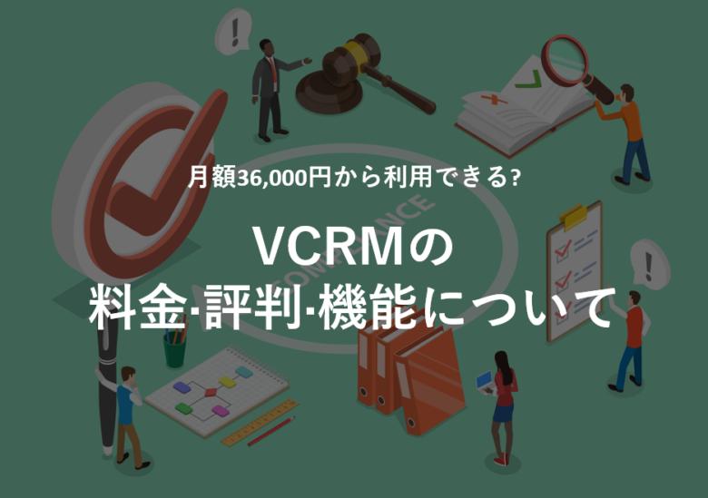 VCRM(ブイシーアールエム)の料金·評判·機能について。月額36,000円から利用できる?