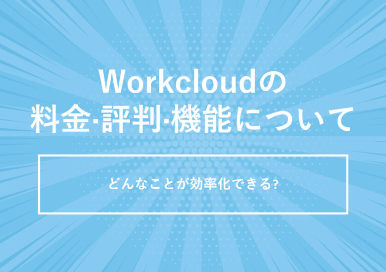 Workcloud(ワーククラウド)の料金·評判·機能について。どんなことが効率化できる?