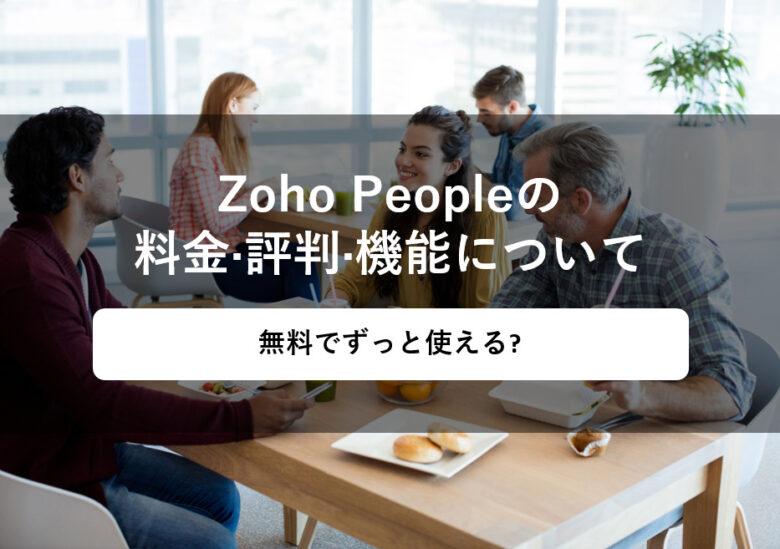 Zoho People(ゾーホー ピープル)の料金·評判·機能について。無料でずっと使える?