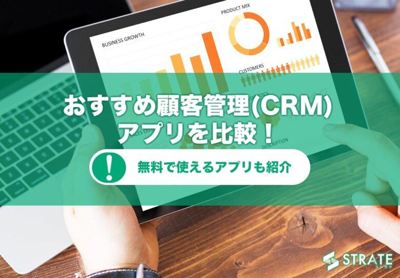 おすすめ顧客管理(CRM)アプリ34選!無料で使えるアプリも紹介