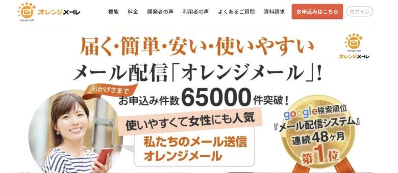 オレンジメールの料金·評判·機能について。無料で6ヶ月も使える?