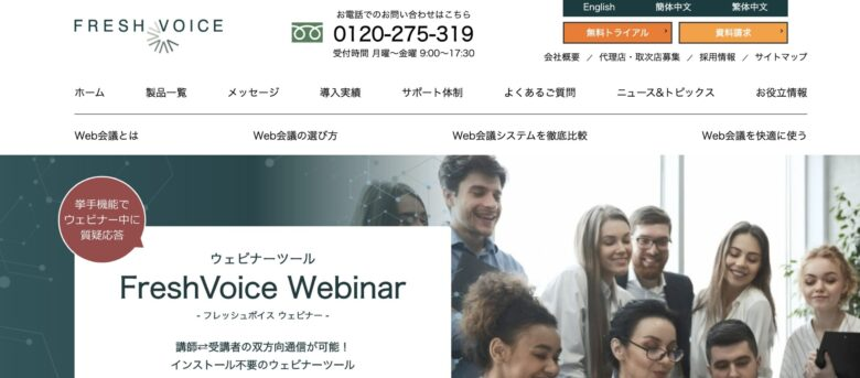 FreshVoice(フレッシュボイス)の料金·評判·機能について。月15,000円から使える?