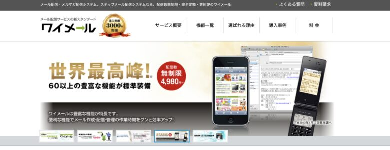 ワイメールの料金·評判·機能について。月額4,980円から利用できる?