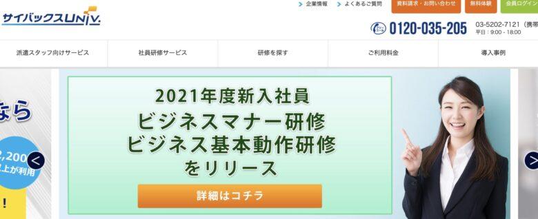 サイバックスUniv.の料金·評判·機能について。1コース1,000円から受講できる?