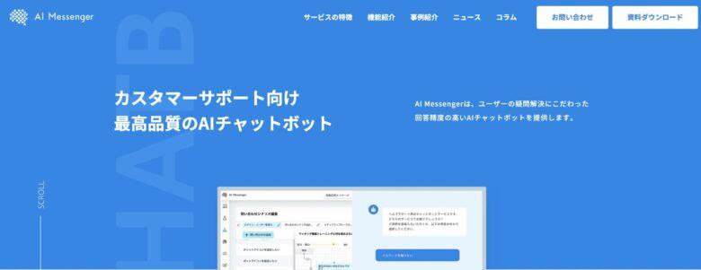 AI Messenger(AIメッセンジャー)の料金·評判·機能について。導入事例も紹介