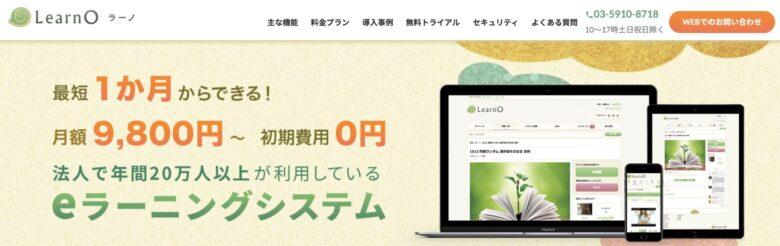 LearnO(ラーノ)の料金·評判·機能について。月額9,800円で利用できる?